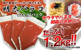 【ふるさと納税】A152.明太バラコ(1.2キロ)