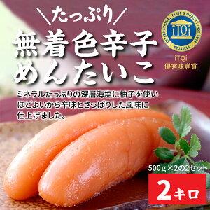 【ふるさと納税】 無着色辛子めんたいこ(2キロ) 切り子 辛子明太子 ご飯 2kg .B010