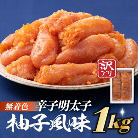 【ふるさと納税】無着色辛子めんたいこ(1キロ) 辛子明太子 柚子風味 訳あり 1kg .A029