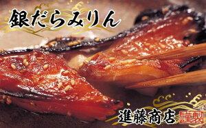 【ふるさと納税】AD14.進藤商店の銀だらみりん(1切れ×6袋)