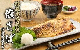 【ふるさと納税】塩さば(片身4枚) 鯖 サバ 低塩 肉厚 干物 おかず お弁当 .Z006