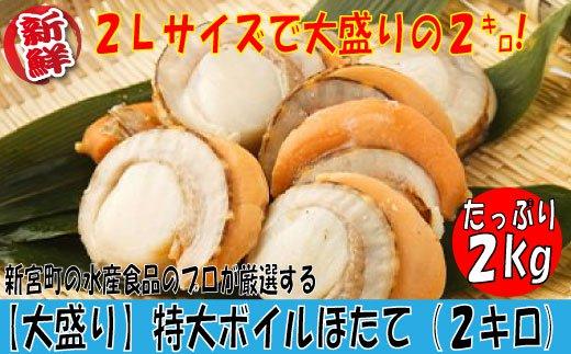 【ふるさと納税】A303.大盛り!特大ボイルほたて(2キロ)