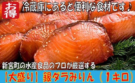 【ふるさと納税】ZB01【大盛り】銀ダラみりん(1キロ)