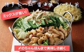 【ふるさと納税】ZG28.【海八】もつ鍋セット・九州醤油味(2〜3人前)
