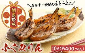 【ふるさと納税】Z021.ふぐみりん(10尾/約400g)