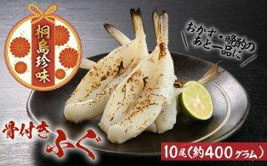 【ふるさと納税】一夜干し骨付きふぐ(10尾/約400g)冷凍 焼くだけ 簡単 おかず おつまみ 珍味 Z023.