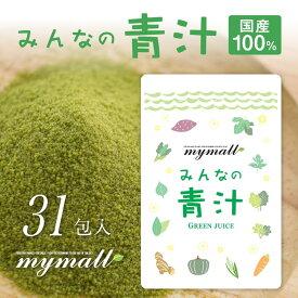 【ふるさと納税】A663.【国産野菜100%】みんなの青汁(31包)×2袋セット