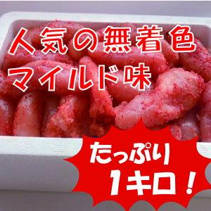 【ふるさと納税】【博多屋】辛子明太子小切れ1キロ(無着色) めんたいこ 切れ子 1kg .A404