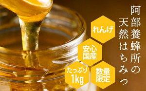 【ふるさと納税】一番人気のれんげはちみつ(約1キロ) 国産 純粋 蜂蜜 数量限定 養蜂所 天然 1kg 国産 純粋 蜂蜜 数量限定 養蜂所 天然 .AH04