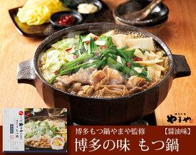 【ふるさと納税】Z116.やまや常温もつ鍋セット醤油味