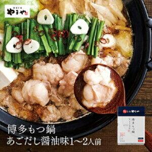 【ふるさと納税】ZI17.【やまや】博多もつ鍋(あごだし醤油味・1〜2人前)