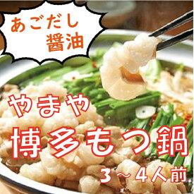 【ふるさと納税】AD31.【やまや】博多もつ鍋(あごだし醤油味・3〜4人前)