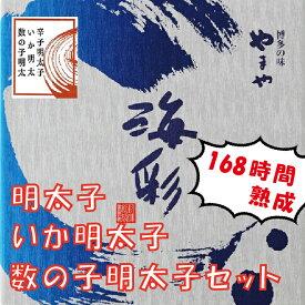 【ふるさと納税】AB51.【やまや】明太子・いか明太子・数の子明太子セット