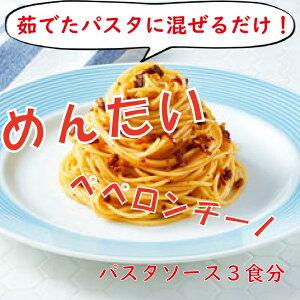 【ふるさと納税】ZD07.【やまや】めんたいペペロンチーノ(パスタソース・3食分)