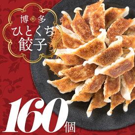 【ふるさと納税】福岡・博多の味『博多一口餃子』160個入(40個入×4P).ZI12