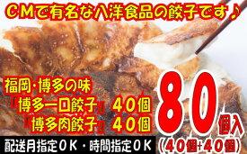 【ふるさと納税】福岡・博多の味『博多一口餃子』40個+『博多肉餃子』40個(計80個) 2種 食べ比べ ギョーザ 焼くだけ 簡単 一口サイズ 食べやすい ラーメン店 .ZG19