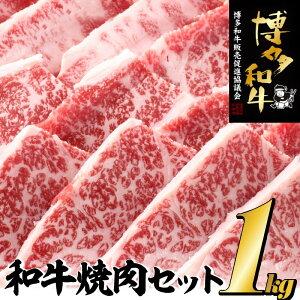 【ふるさと納税】A680.【大容量!】博多和牛焼肉セット1キロ