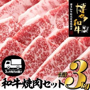 【ふるさと納税】C070.【定期便】博多和牛焼肉セット1キロ×3ヶ月