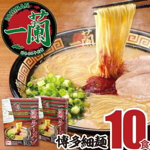 【ふるさと納税】A672.一蘭ラーメン博多細麺セット