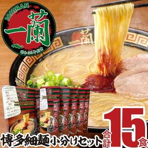 【ふるさと納税】AE80.一蘭ラーメン博多細麺小分けセット