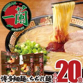 【ふるさと納税】一蘭ラーメン食べ比べセット.B173