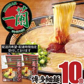【ふるさと納税】一蘭ラーメン博多細麺セット 10食 とんこつ ストレート 有名 専門店 本場 豚骨スープ .A672