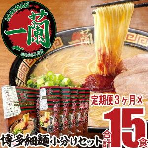 【ふるさと納税】【定期便】一蘭ラーメン博多細麺小分けセット×3ヶ月.DE07