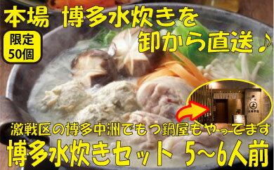 【ふるさと納税】A004.博多水炊きセット5〜6人前/限定50個
