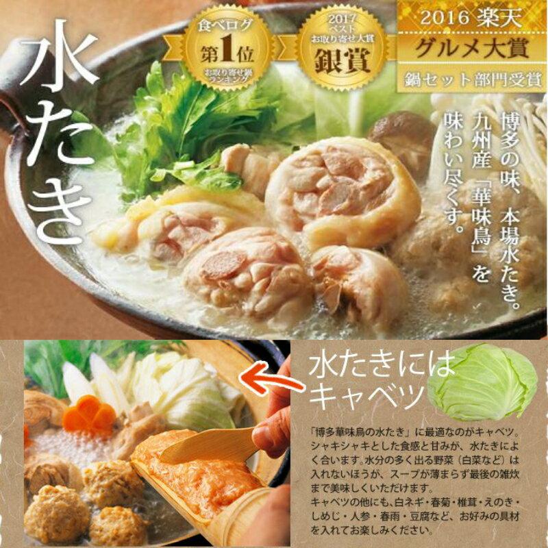 【ふるさと納税】A213.FS-004.【華味鳥】水炊きセット(3〜4人前)