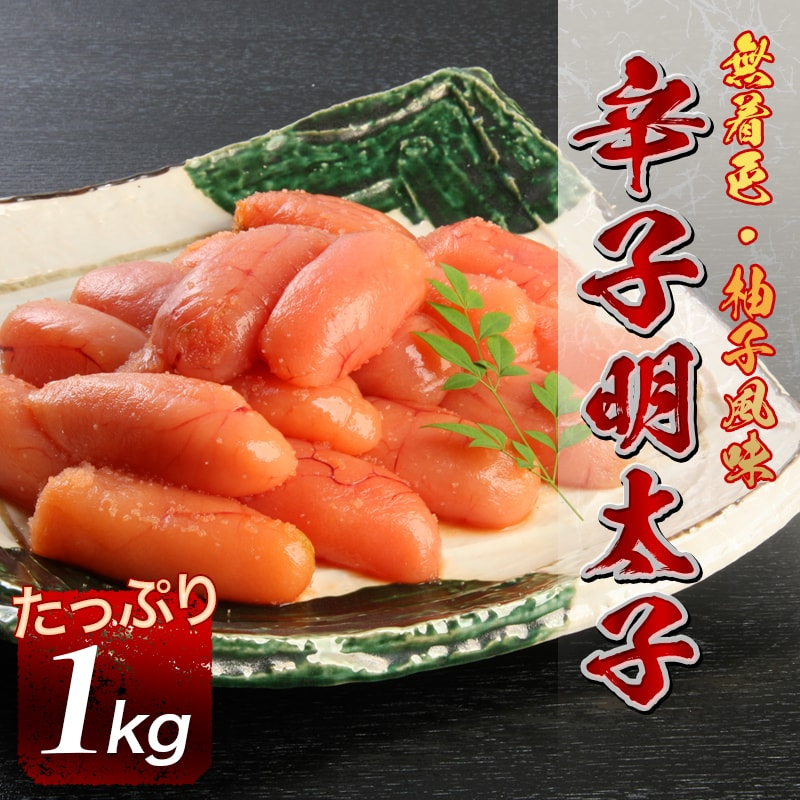 【ふるさと納税】無着色辛子めんたいこ(1キロ)