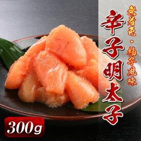 【ふるさと納税】Z004.無着色辛子明太子切子(300g)