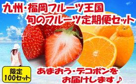 【ふるさと納税】B128.【人気】九州・福岡フルーツ王国.旬のフルーツ定期便Iセット