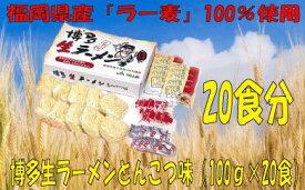 【ふるさと納税】AD22.福岡県産「ラー麦」使用!博多生ラーメンとんこつ味(100g×20食)