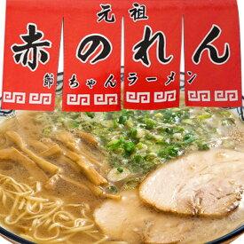 【ふるさと納税】Z087.<元祖赤のれん節ちゃん>ラーメン4食セット