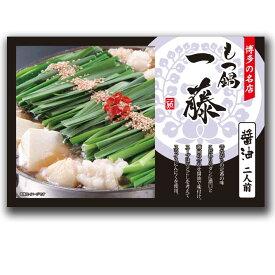 【ふるさと納税】Z094.もつ鍋一藤(醤油味)+しめのちゃんぽん麺付