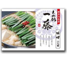 【ふるさと納税】Z095.もつ鍋一藤(味噌味)+しめのちゃんぽん麺付