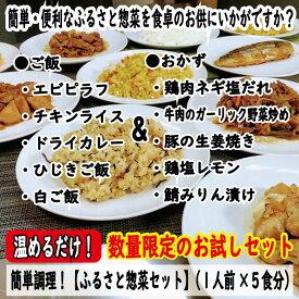 【ふるさと納税】A554.簡単調理!【ふるさと惣菜セット】(1人前×5食分)