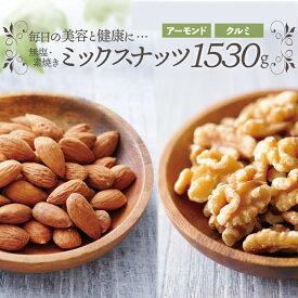【ふるさと納税】A562.無塩・素焼きの2種のミックスナッツ1,530g【美容と健康に!】
