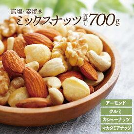 【ふるさと納税】Z118.無塩・素焼きの4種のミックスナッツ/700g【アンチエイジング効果に期待!】