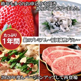 【ふるさと納税】銀のプレミアム〜福岡満喫プラン〜(限定100名)