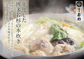【ふるさと納税】AC33.【博多若杉】水炊き4〜5人前セット+明太子500gセット