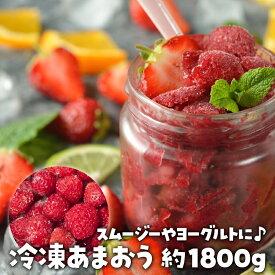 【ふるさと納税】A211.【数量限定】冷凍あまおう(いちご)約1.8kg