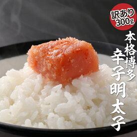 【ふるさと納税】Z077.辛子明太子訳あり切れ子.300g