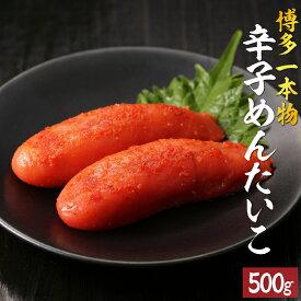 【ふるさと納税】ZG10.辛子明太子一本物(500g)