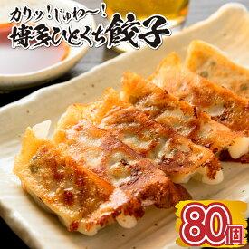 【ふるさと納税】Z100.福岡・博多の味『博多一口餃子』80個入(40個入×2P)