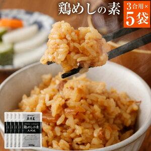 【ふるさと納税】九州産鶏肉使用 厨房王 鶏めしの素 3合用×5袋セット 混ぜご飯 混ぜご飯の素 鶏めし 鶏飯 とりめし かしわ飯 かしわめし レトルト 送料無料