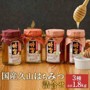 【ふるさと納税】【お歳暮に】久山はちみつ詰合せ 国産蜂蜜 はちみつ ハチミツ 4本セット 詰め合せ 450g×4本 天然 調味料 ギフト 贈り物 お歳暮 熨斗 のし 送料無料