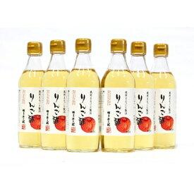 【ふるさと納税】果実まるごと発酵 りんご酢360ml 6本セット【1138764】