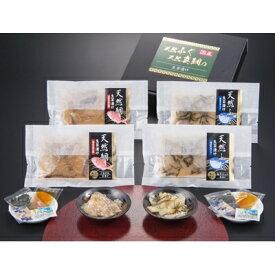 【ふるさと納税】天然ふぐ&天然真鯛 生茶漬けセット(ふぐ2P、真鯛2P)【1141135】