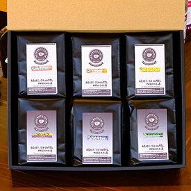 【ふるさと納税】自家焙煎、人気のコーヒー200g×6個入セット(豆のまま)【1073497】